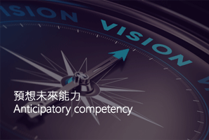 圖檔來源 http://bigthink.com/flash-foresight/forget-lean-and-agile-nil-its-time-to-be-anticipatory